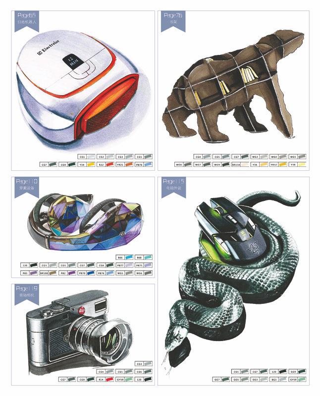 工业产品设计手绘马克笔表现实例教程