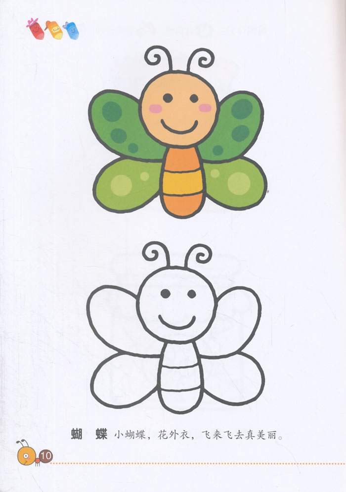 《幼儿简笔画涂色书(4) 》 【简介_书评_在线阅读】
