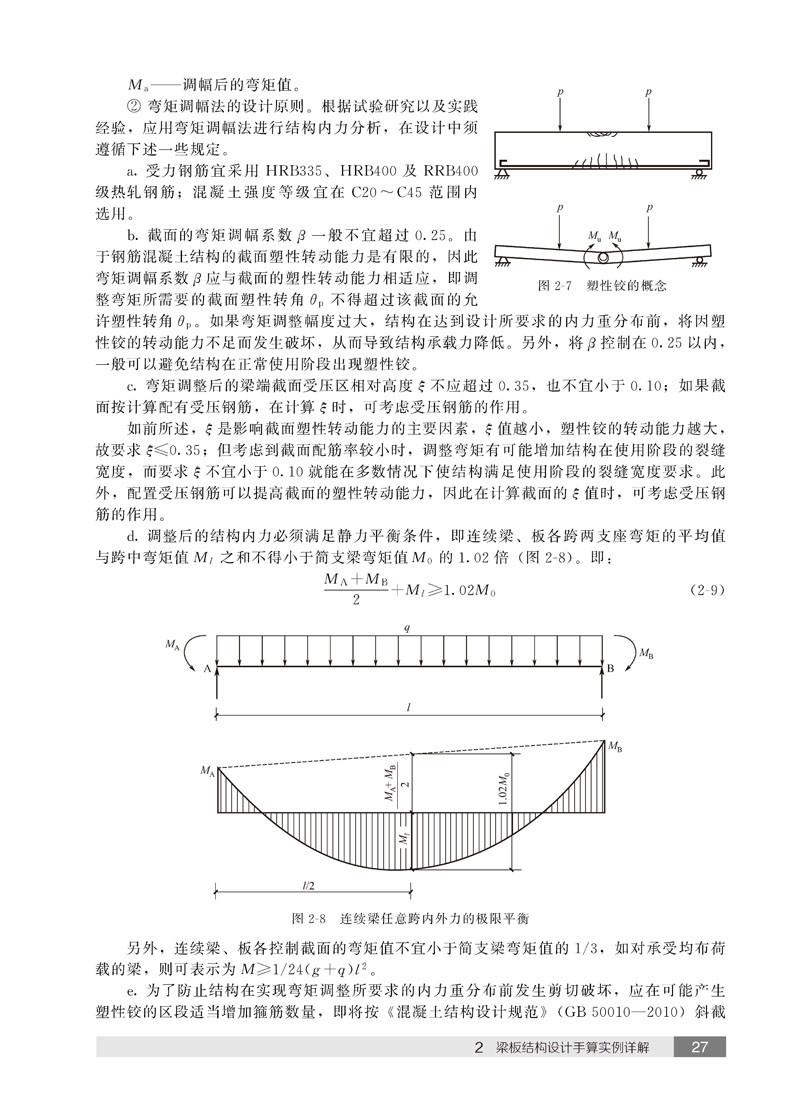 1混凝土结构设计概述/11.1混凝土结构设计基本规定11.1.1一般规定11.1.2结构设计方案11.1.3承载能力极限状态计算21.1.4耐久性设计31.1.5防连续倒塌设计51.1.6既有结构设计51.2混凝土结构构造基本规定61.2.1伸缩缝61.2.2混凝土保护层71.2.3钢筋的锚固71.2.4钢筋的连接91.2.5纵向受力钢筋的最小配筋率111.