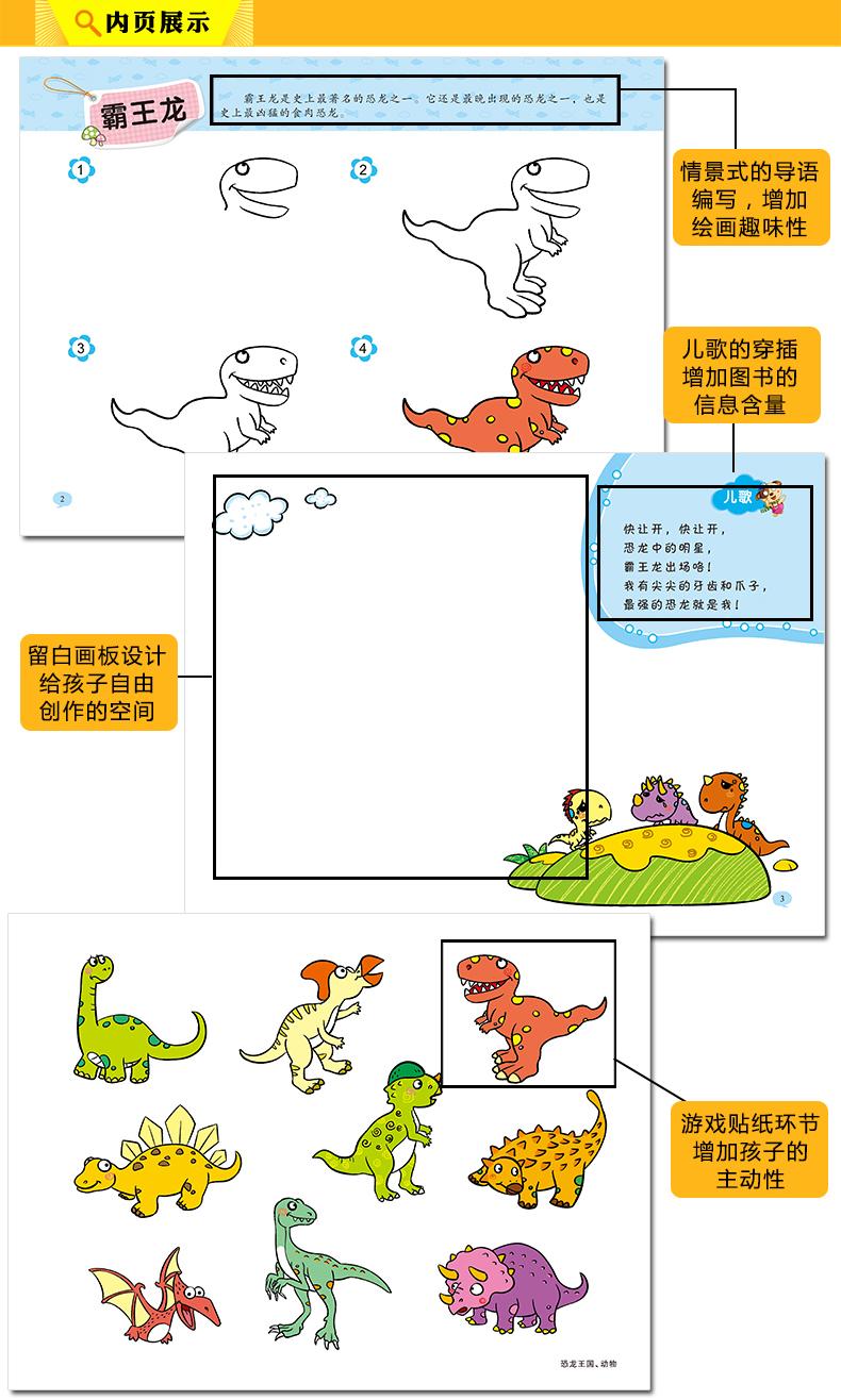 小孩学画动物图片
