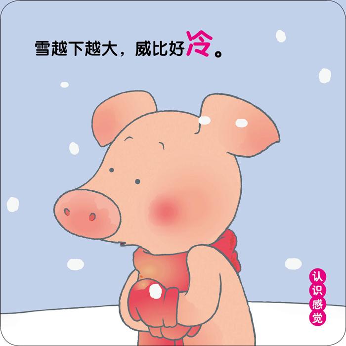 可爱小猪运动动态