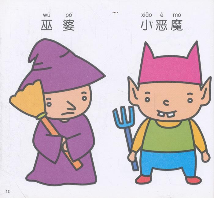 小手涂鸦 幼儿简笔画(1)升级篇 人物 谢春如 9787536565999 四川少儿