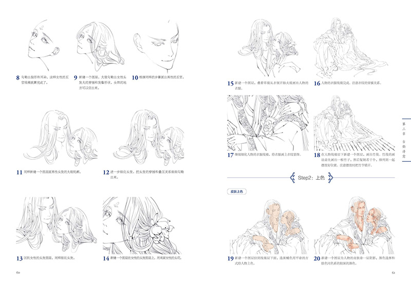 美人吟:古风手绘插画技法入门教程