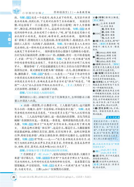 语文园地一(28) 第一单元基础知识归类(31) 5中彩那天(32) 6*万年牢(4