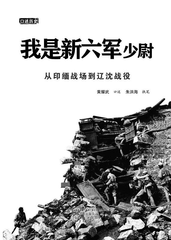 第一章 第二次远征,保卫中国生命线第一节 不打败日本鬼子,那就没有出路当时中国的形势很困难,沿海基本都丢了,广东除了部分山区和非常闭塞的地方全都失陷了。日军不时地出击粤汉路,韶关以南都丢了,以北只通到湖南的衡阳、株洲、长沙。政府对抗日宣传得很厉害,非常有深度, 范围很大,三青团也宣传得很活跃,号召青年人走出工厂、田庄、课堂,拿起刀枪上前线,中心就是中国人怎么办?
