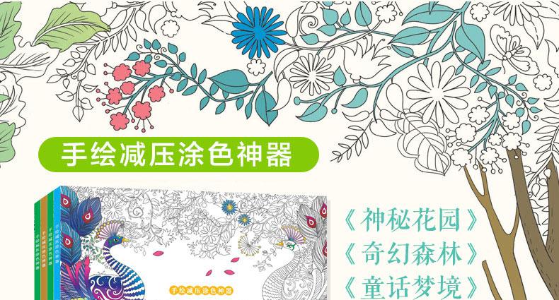 手绘减压涂色神器 时间旅程 神秘花园 童话梦境 奇幻森林全套4册