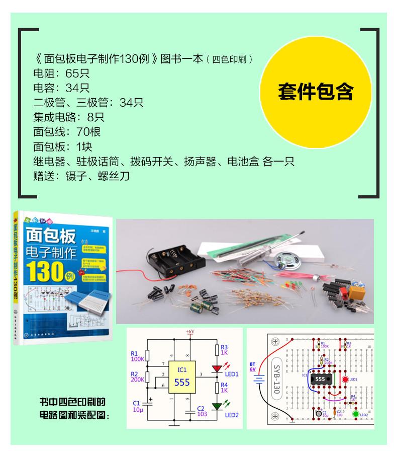 面包板电子制作130例(动手实验套装)