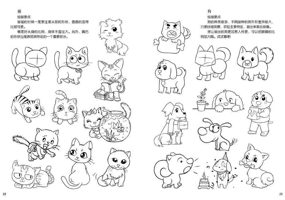 手绘q板动物。
