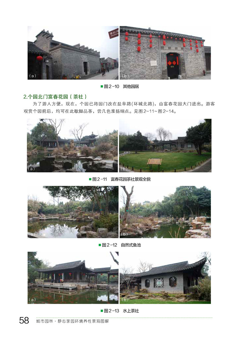 城市园林61静态家园环境养生景观图解-百道网
