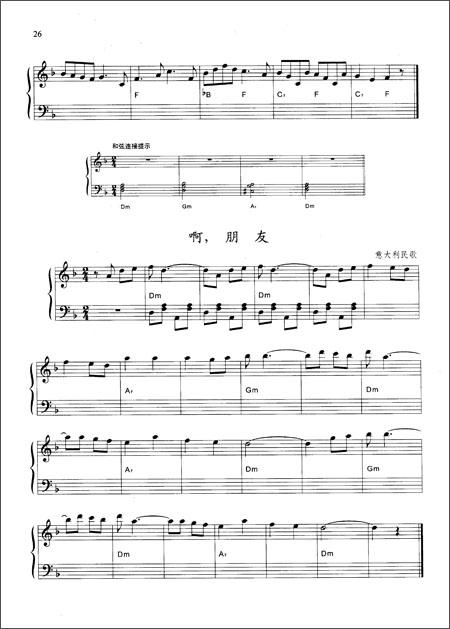 趣味钢琴曲选夜曲谱