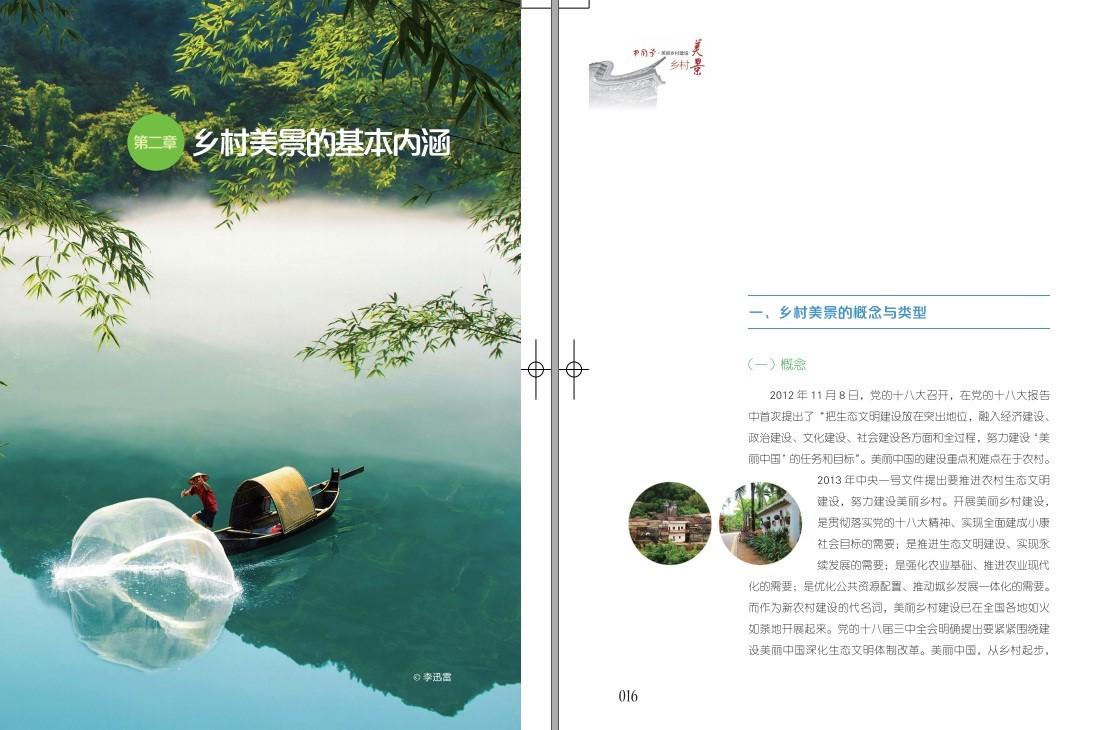 中国梦 美丽乡村建设 乡村美景