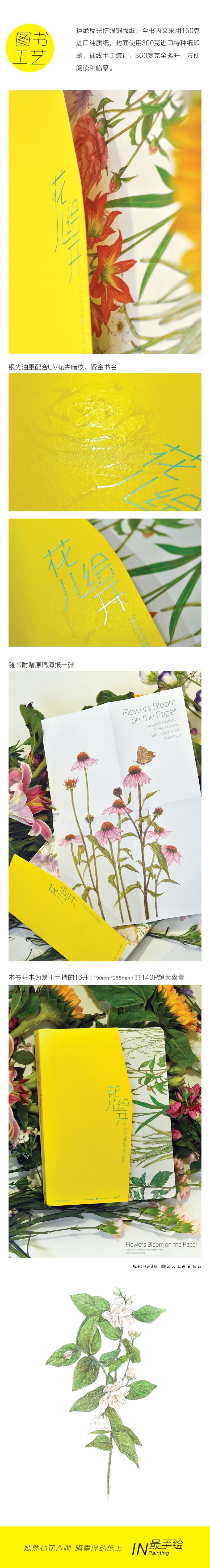 花儿绘开---花卉彩铅经典步骤详解