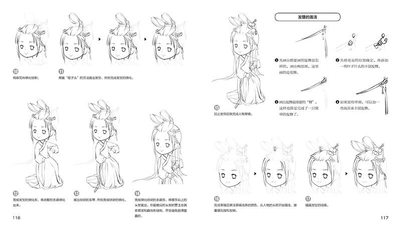 我爱画画:少儿漫画手绘基础入门教程(q版人物篇)