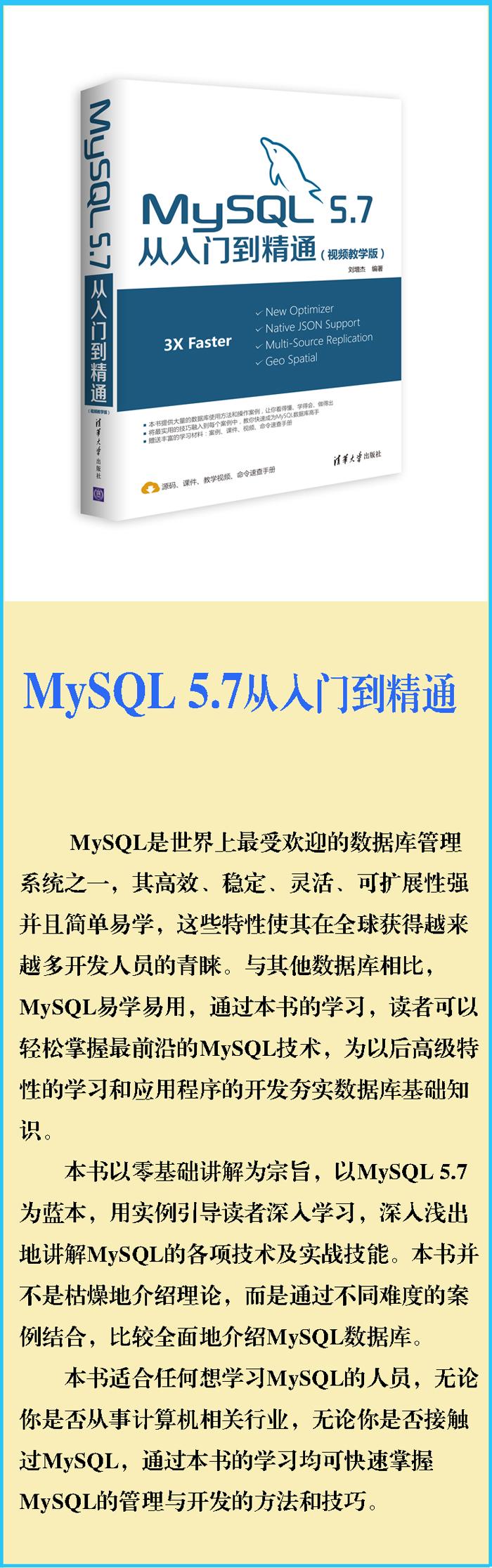 MySQL 5.7从入门到精通(视频教学版) PDF下载