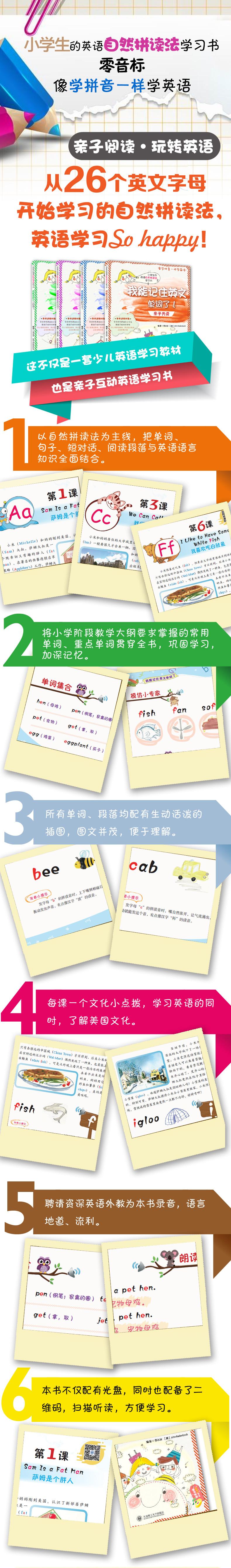 小学生的英语自然拼读法学习书 我能读英文小段落了