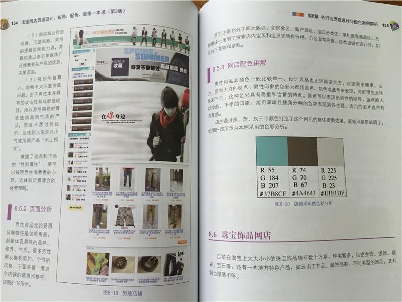 *网店页面设计,布局,配色,装修一本通(第3版)/孙东梅