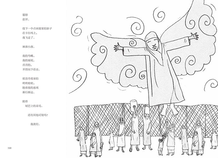 铅笔手绘漫画人物太阳