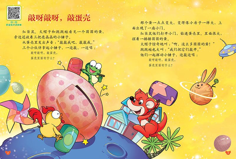 金龟子讲幼儿画报睡前故事(动物小镇乐游记 蛋壳学校)