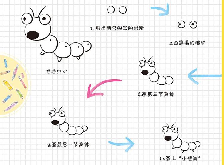 我来画 儿童创意简笔画. 陆生动物