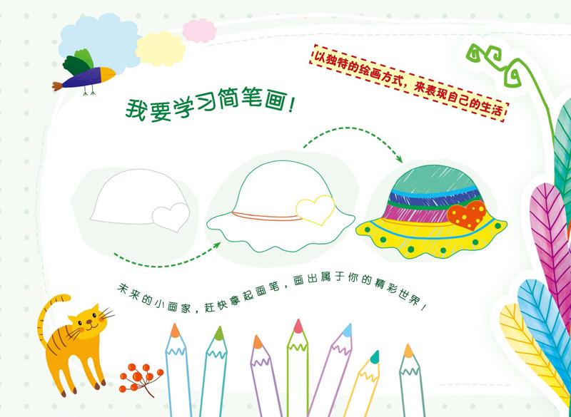 适用于2-4岁儿童-二笔画-快乐创意简笔画 蔓乐盎 9787540137656