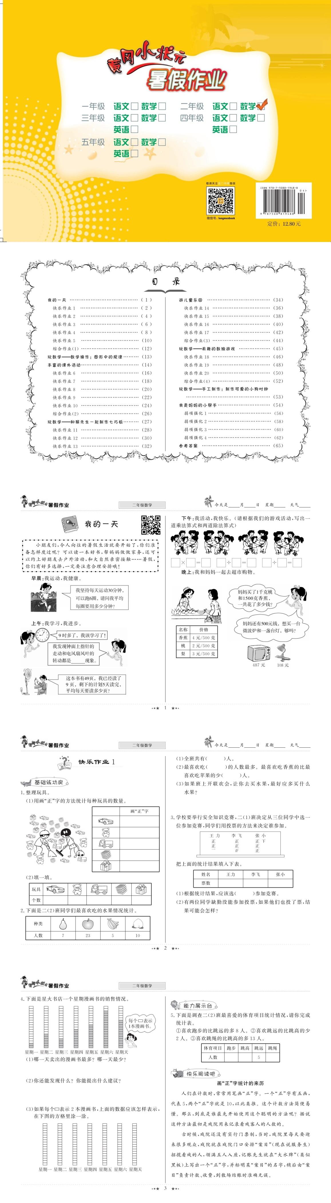 《2017年秋季黄冈小状元暑假作业 二年级数学》( 编)