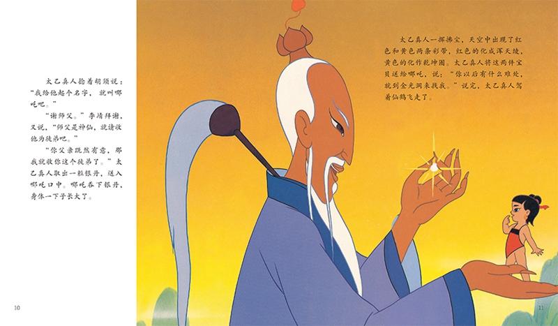 中国传统动画美绘本-大师手绘版 上海美术电影制片厂,童趣出版有限