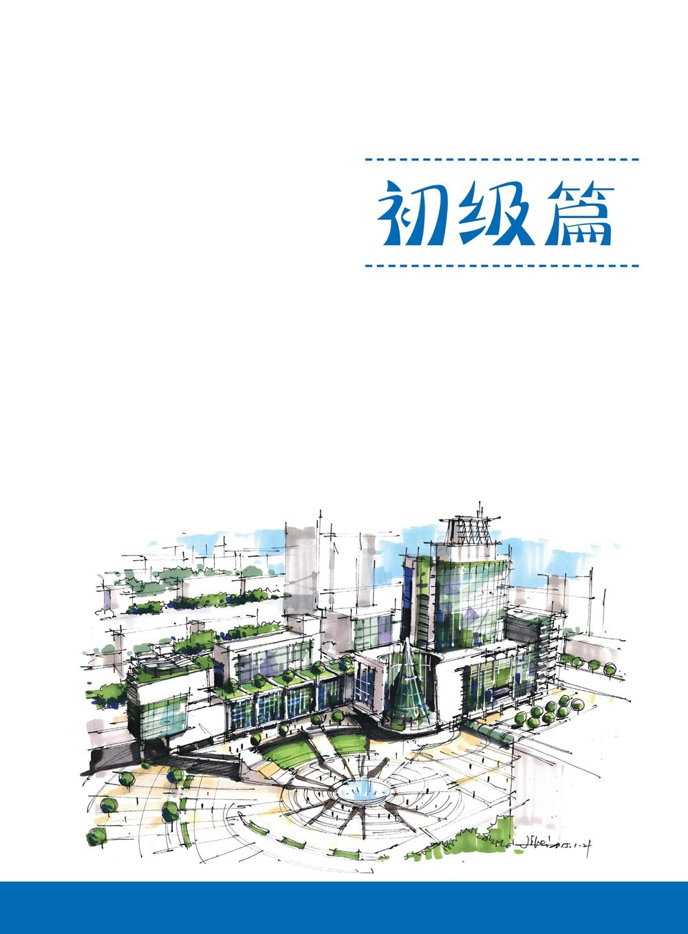 目  录 初级篇 第一章 建筑设计手绘的基础表达 8  1.