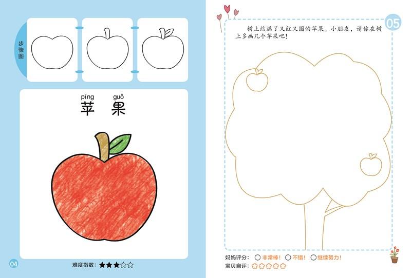 2-6岁-蔬菜水果-超可爱儿童简笔画创意涂色书 考拉绘客 9787508090245