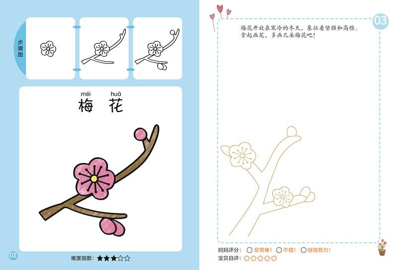 2-6岁-花草树木-超可爱儿童简笔画创意涂色书 考拉绘客 9787508090269