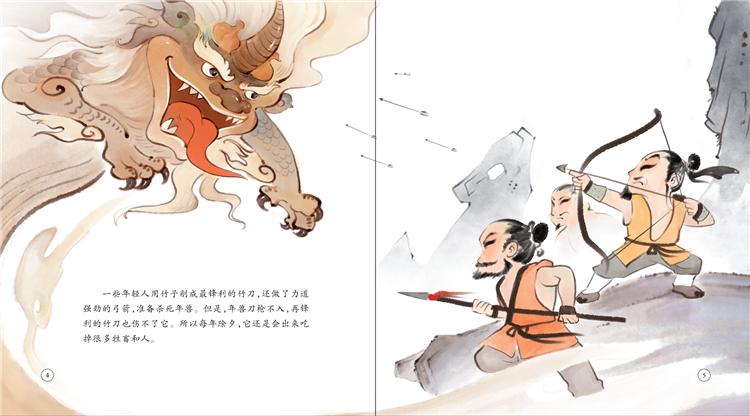 已出版故事绘本书八仙过海猴子捞月精卫填海龙的传说