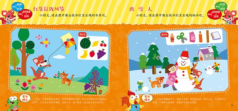 《4~6岁我的第一本思维游戏书》(《幼儿画报》图书部
