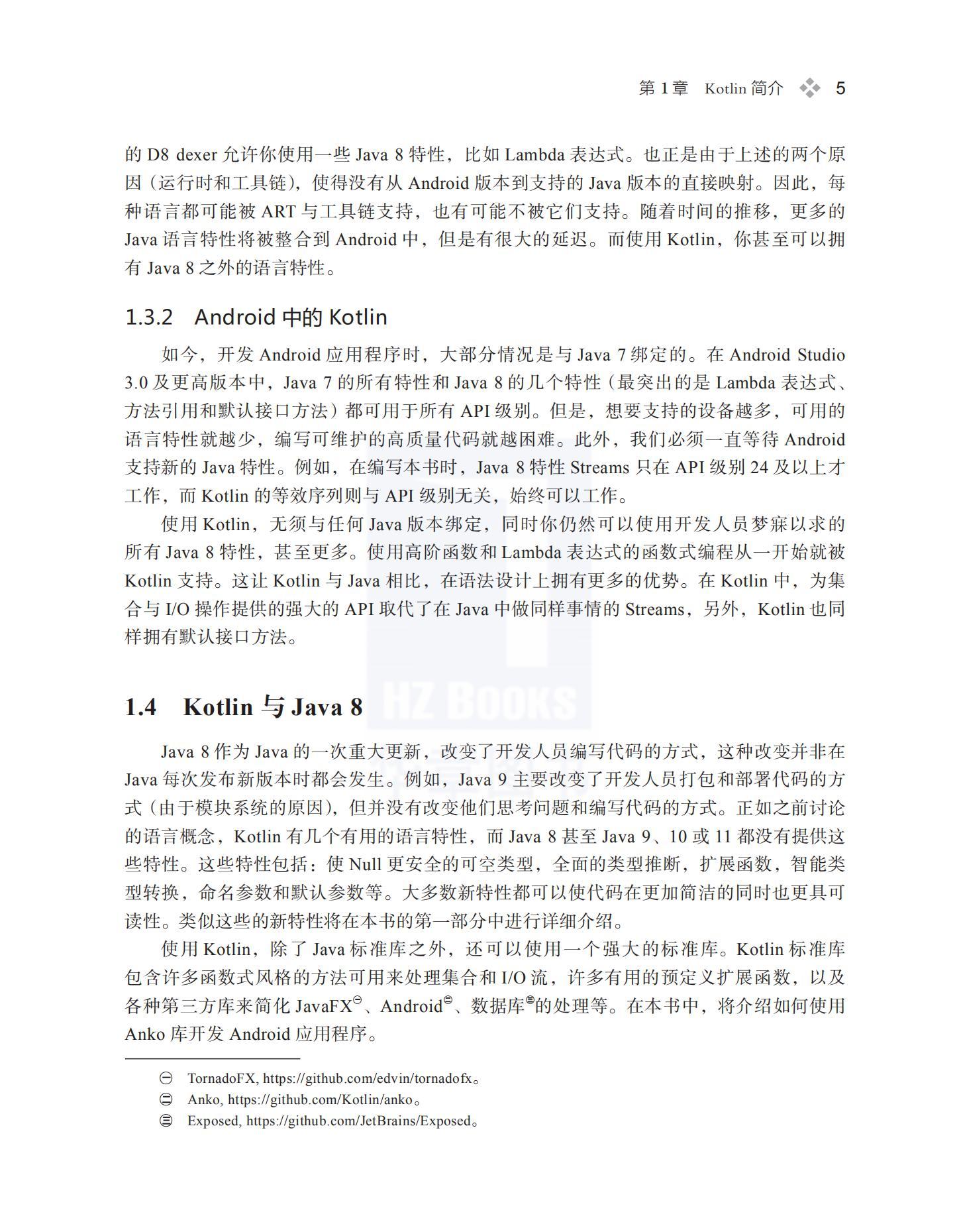 Kotlin移动应用开发 PDF下载