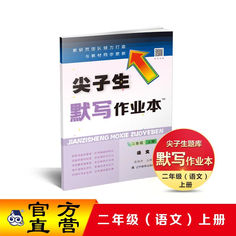 尖子生默写作业本语文二年级上册